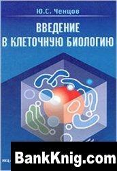 Книга Введение в клеточную биологию