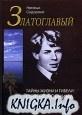 Книга Златоглавый. Тайны жизни и гибели Сергея Есенина