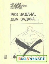 Книга Раз задача, два задача....