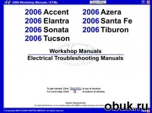 Книга 2006 Hyundai Accent, Azera, Elantra, Santa Fe, Sonata, Tiburon, Tucson. Workshop Manual's. Electrical Troubleshooting Manual's