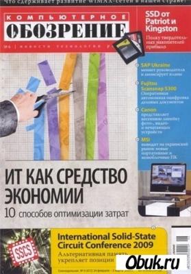 Журнал Компьютерное обозрение №6 (23 февраля - 2 марта 2009)