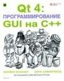 QT 4: программирование GUI на C++  (+образ диска CD к этой книге)