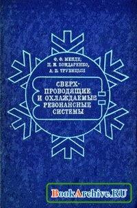 Книга Сверхпроводящие и охлаждаемые резонансные системы