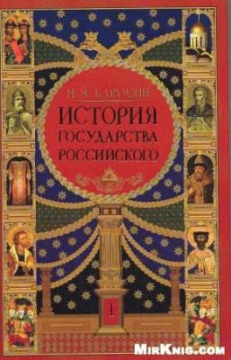 Книга История государства российского. том I