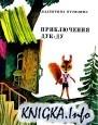 Книга Приключения Дук-ду