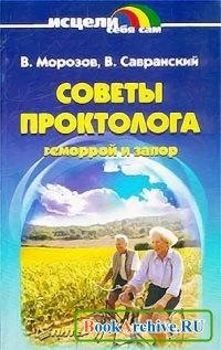 Книга Советы проктолога. Геморрой и запор