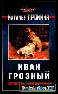 """Книга Иван Грозный: """"мучитель"""" или мученик?"""