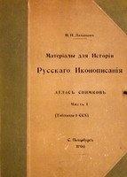 Материалы для истории русского иконописания. Атлас снимков