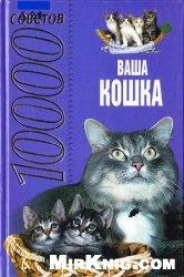 Книга Ваша кошка. 1000 советов