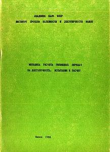 Книга Методика расчета гипоидных передач на долговечность. Испытания и расчет