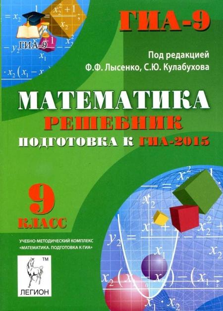 Книга ОГЭ 2015 Математика 9 класс