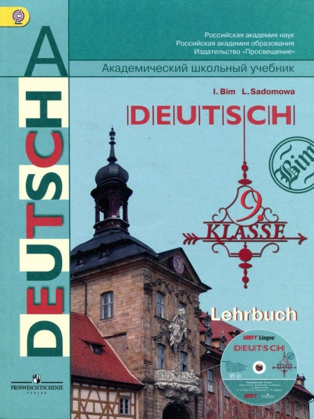 Книга Учебник Немецкий язык 9 класс 2014 ФГОС