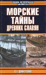 Книга Морские тайны древних славян