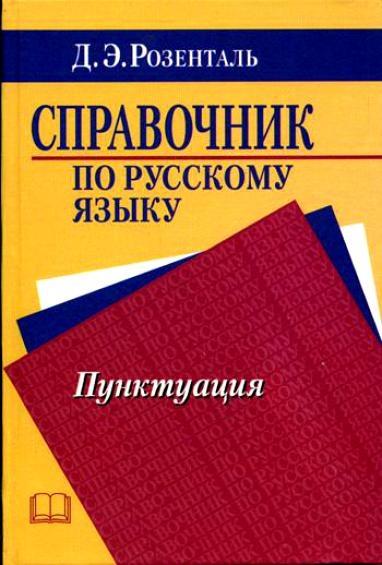 Книга Русский язык Пунктуация
