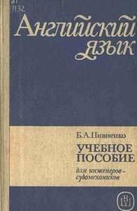Книга Английский язык: Учебное пособие для инженеров-судомехаников