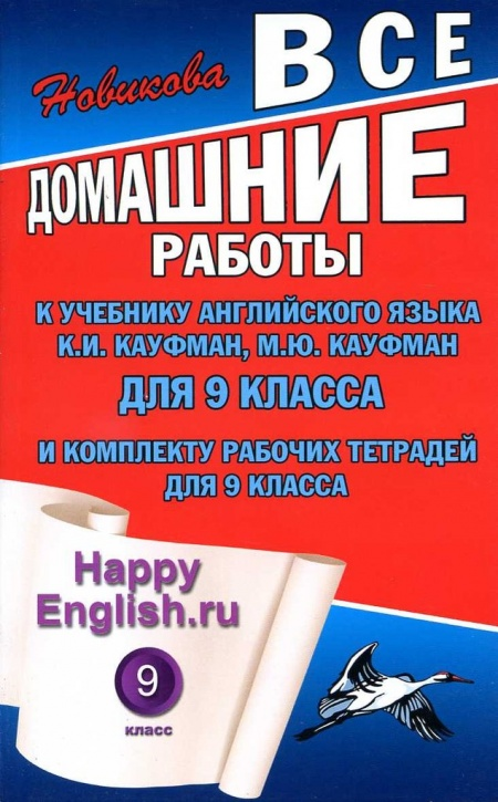 Книга ГДЗ Английский язык 9 класс Все домашние работы