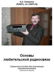 Книга Основы любительской радиосвязи