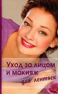 Книга Уход за лицом и макияж для лентяек