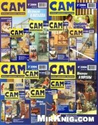 Архив журнала Сам за 2004 год (№№ 1 - 12)