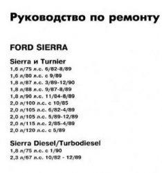 Книга Руководство по ремонту  Ford Sierra 1989-90