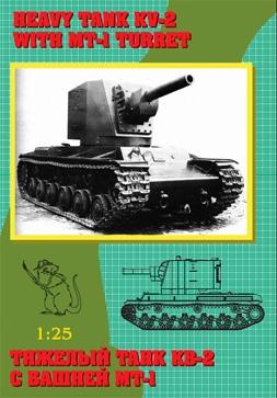 Журнал Тяжёлый танк КВ-2 с башней МТ-1