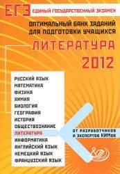 ЕГЭ 2012, Литература, Оптимальный банк заданий, Ерохина