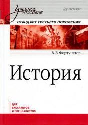 Книга История, Фортунатов В.В., 2012
