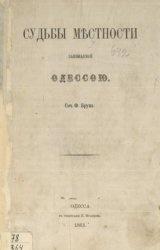 Книга Судьбы местности занимаемой Одессою