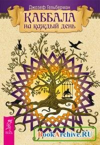 Книга Каббала на каждый день