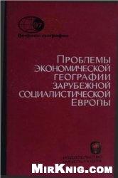 Книга Проблемы экономической географии зарубежной социалистической Европы (Вопросы географии)