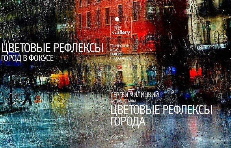 Цветовые рефлексы города...jpg