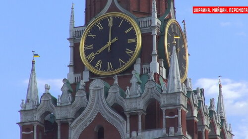 Кремлёвская башня, украшенная флагом Украины