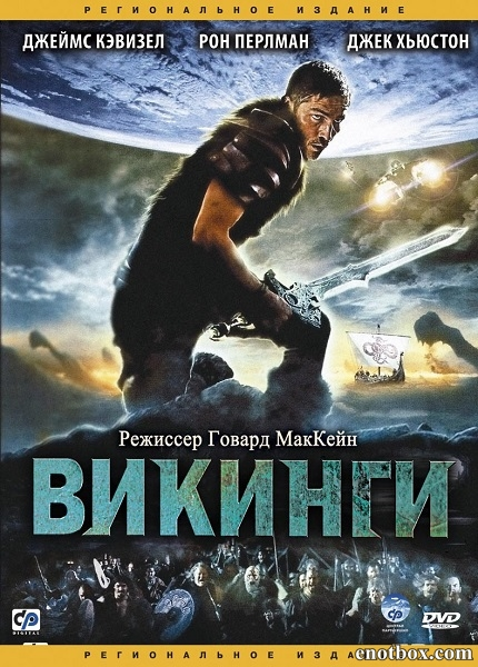 Викинги / Outlander (2008/BDRip/HDRip)