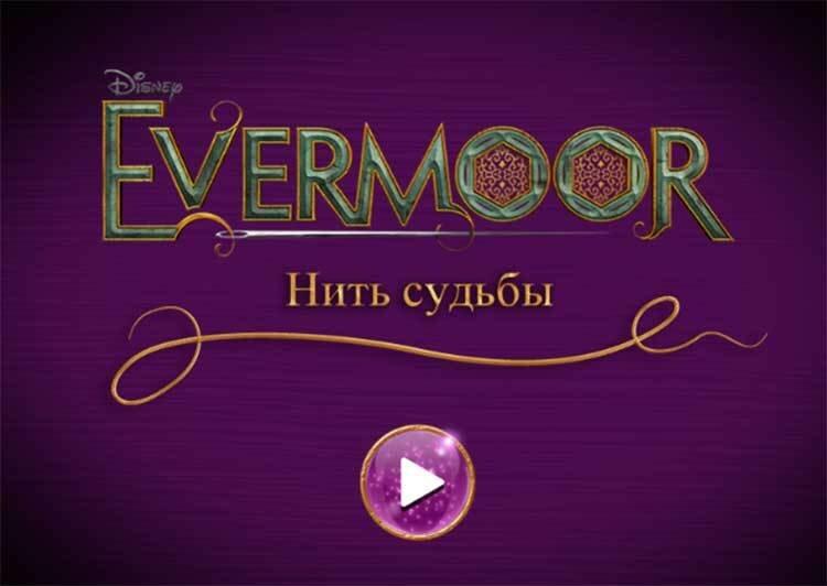 Evermoor: Дом с Привидениями