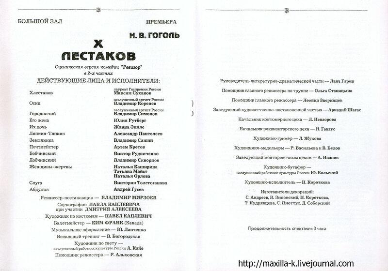 Х-лестаков