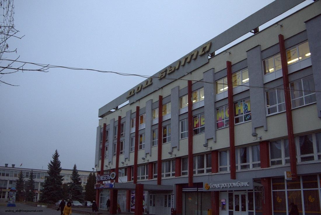 Дом Быта в Новополоцке.