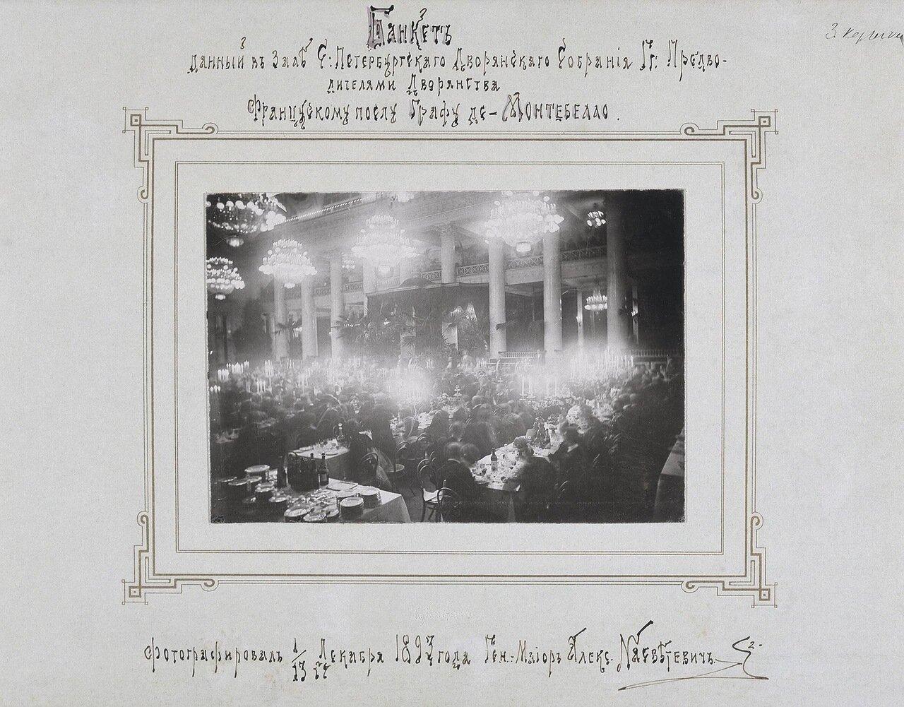 Банкет в Дворянском собрании по случаю приезда в Санкт-Петербург французского посла де Монтебелло 13 декабря 1893