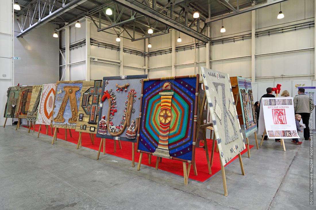 Вятская азбука выставка интурмаркет 2015