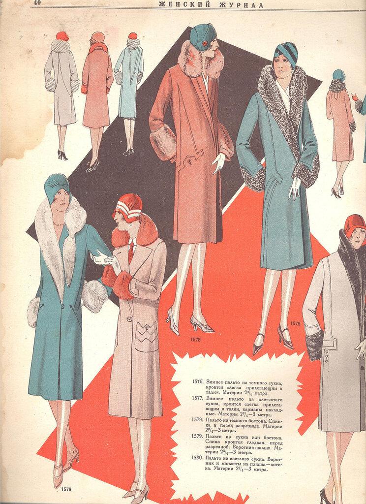 (Women's Magazine), 1929.jpg