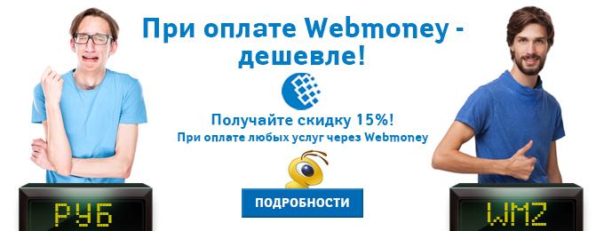 Скидка за WebMoney