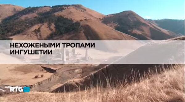 Нехожеными тропами Ингушетии