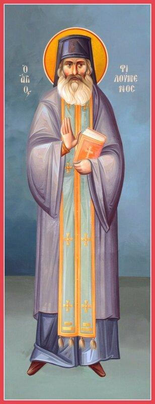 Святой Преподобномученик Филумен Святогробец.