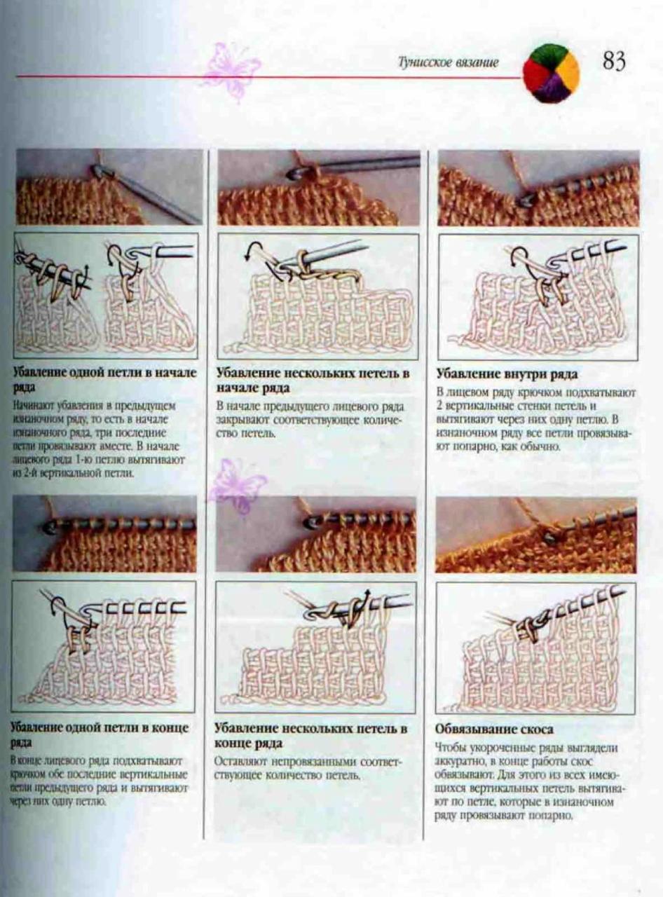 Тунисское вязание крючком детские модели
