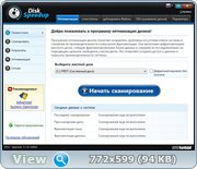 Дефрагментация жесткого диска - Systweak Disk Speedup 3.1.0.16464 Final