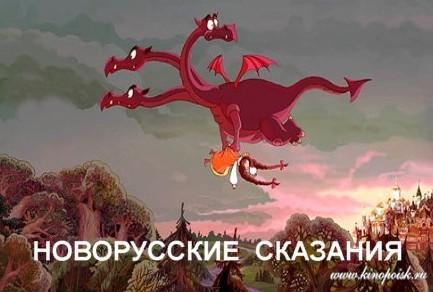 Новорусские сказания
