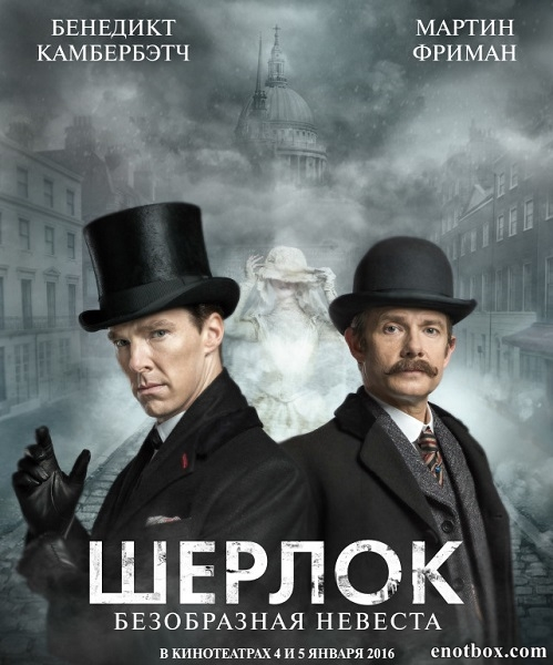 Шерлок: Безобразная невеста / Sherlock: The Abominable Bride (2016/WEB-DL/WEB-DLRip/WEBRip/HDTV/HDTVRip)