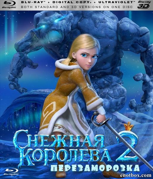 Снежная королева 2: Перезаморозка (2014/BDRip/HDRip/3D)