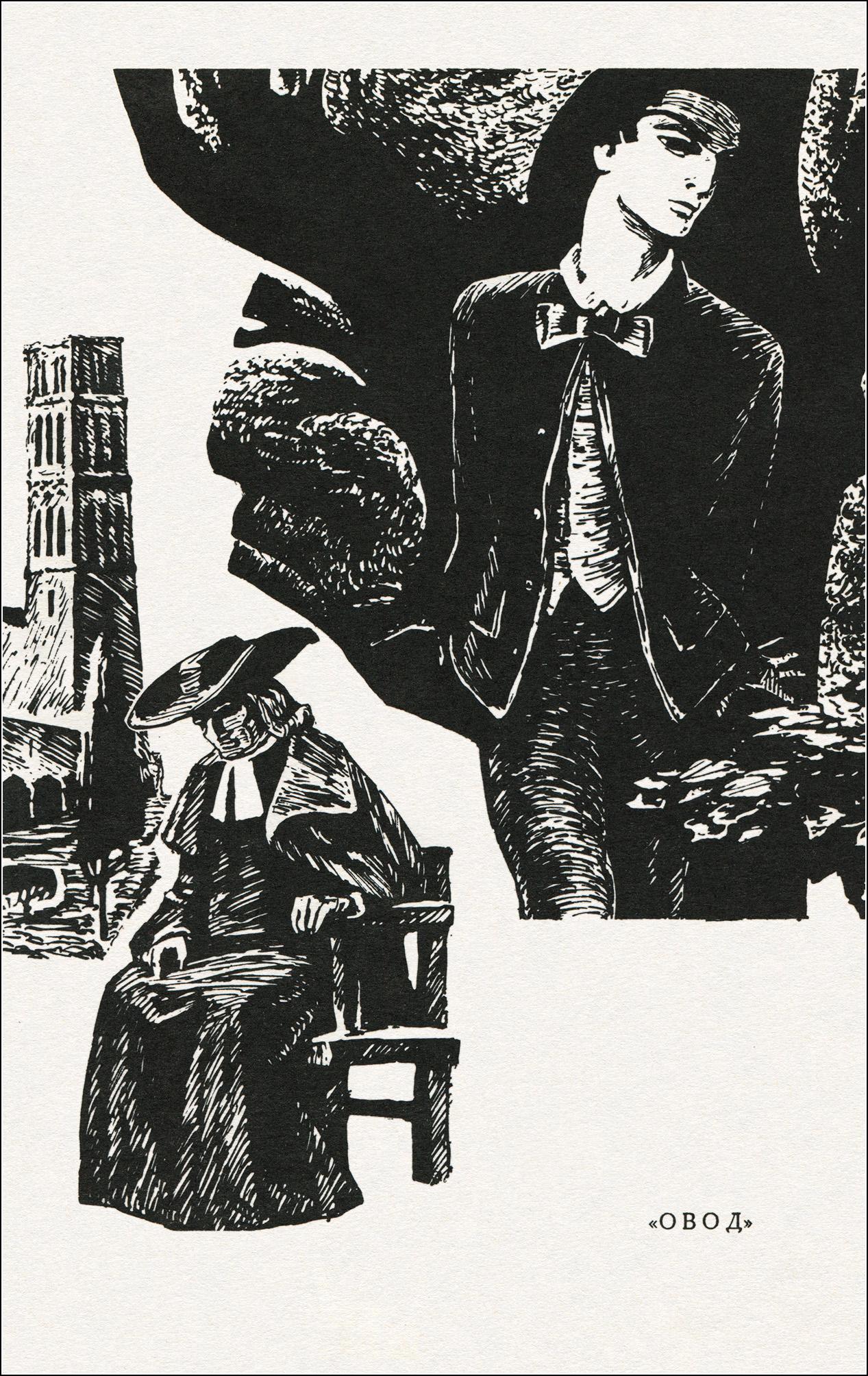 Иосиф Бродский, Овод