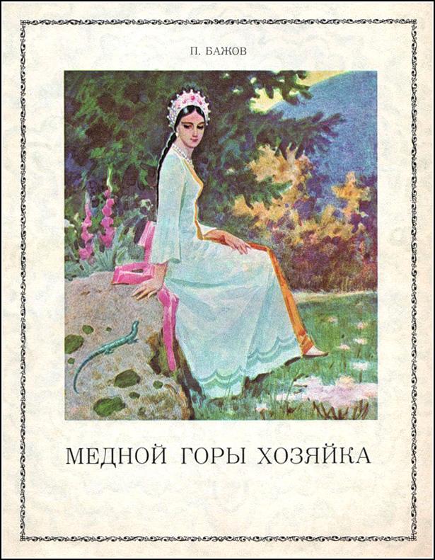 В. Васильев, Медной горы Хозяйка