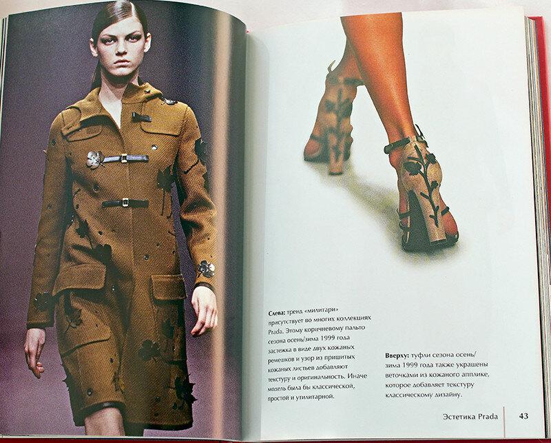 Книги-о-красоте-и-стиле-Лэйа-Фэрран-Грейвс-Маленькая-книга-Prada-Тим-Ганн-Гид-по-стилю-для-настоящих-модниц-Отзыв3.jpg